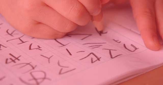 Tableau des hiragana