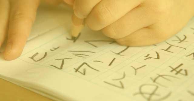 Tableau des katakana